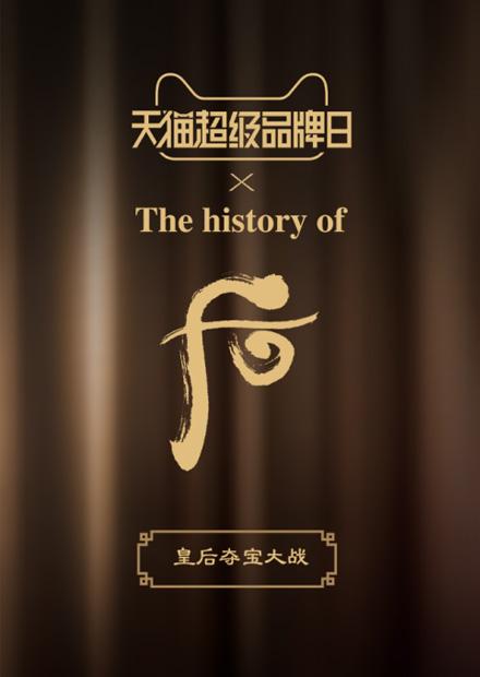 whoo后天猫旗舰店-品牌创意H5游戏